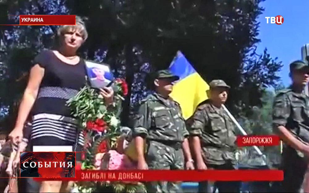 Похороны украинских военных в Запорожье