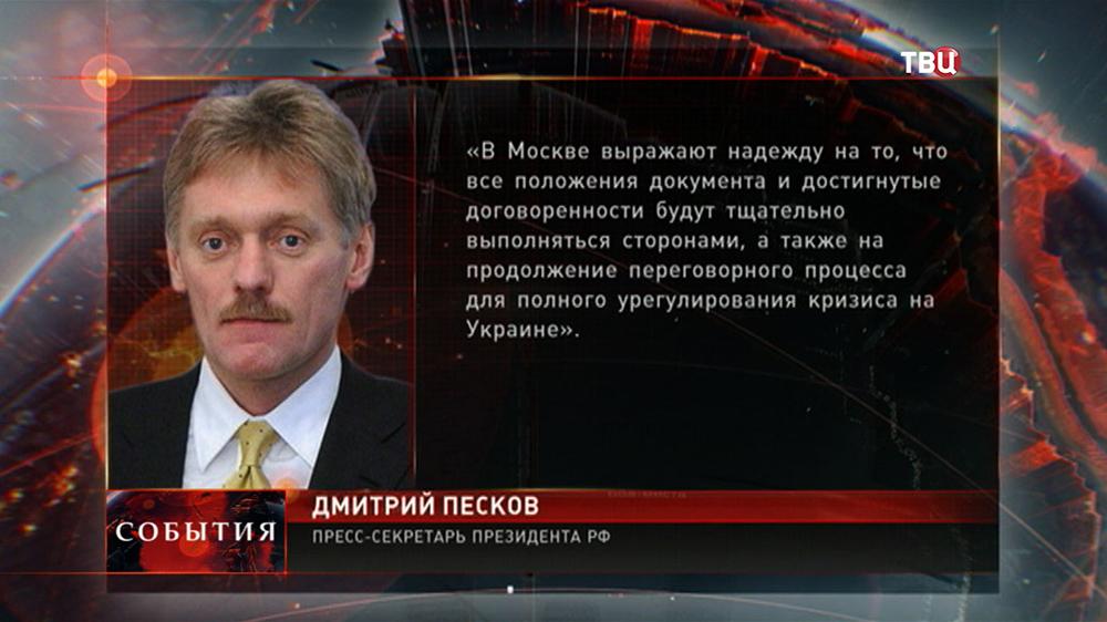 Заявление пресс-секретаря президента России Дмитрия Пескова
