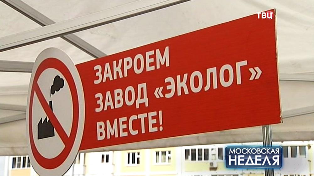 """Жители против работы завода """"Эколог"""""""