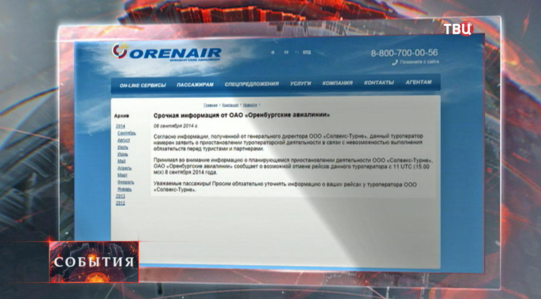 Сайт orenair