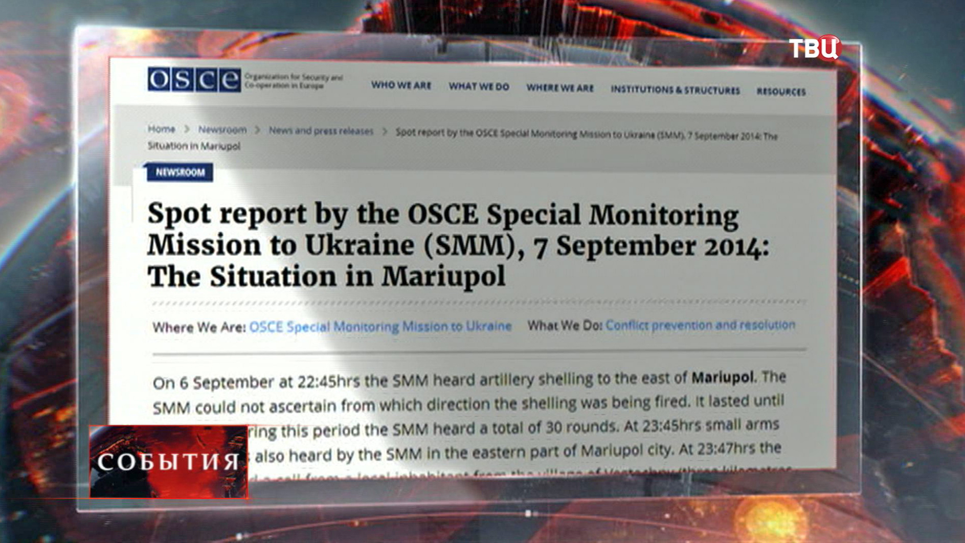Сайт OSCE
