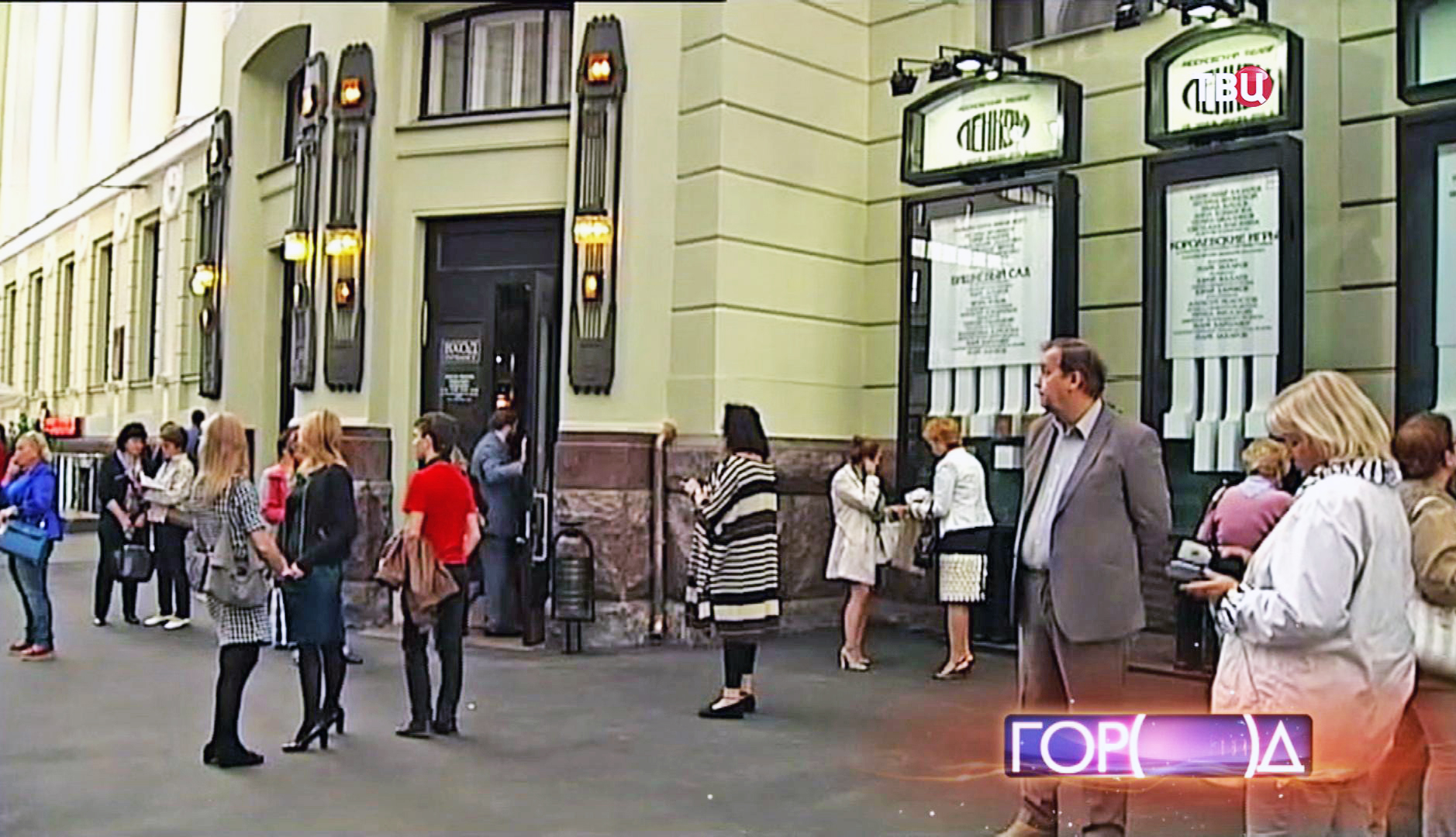 """Театр """"Ленком"""""""