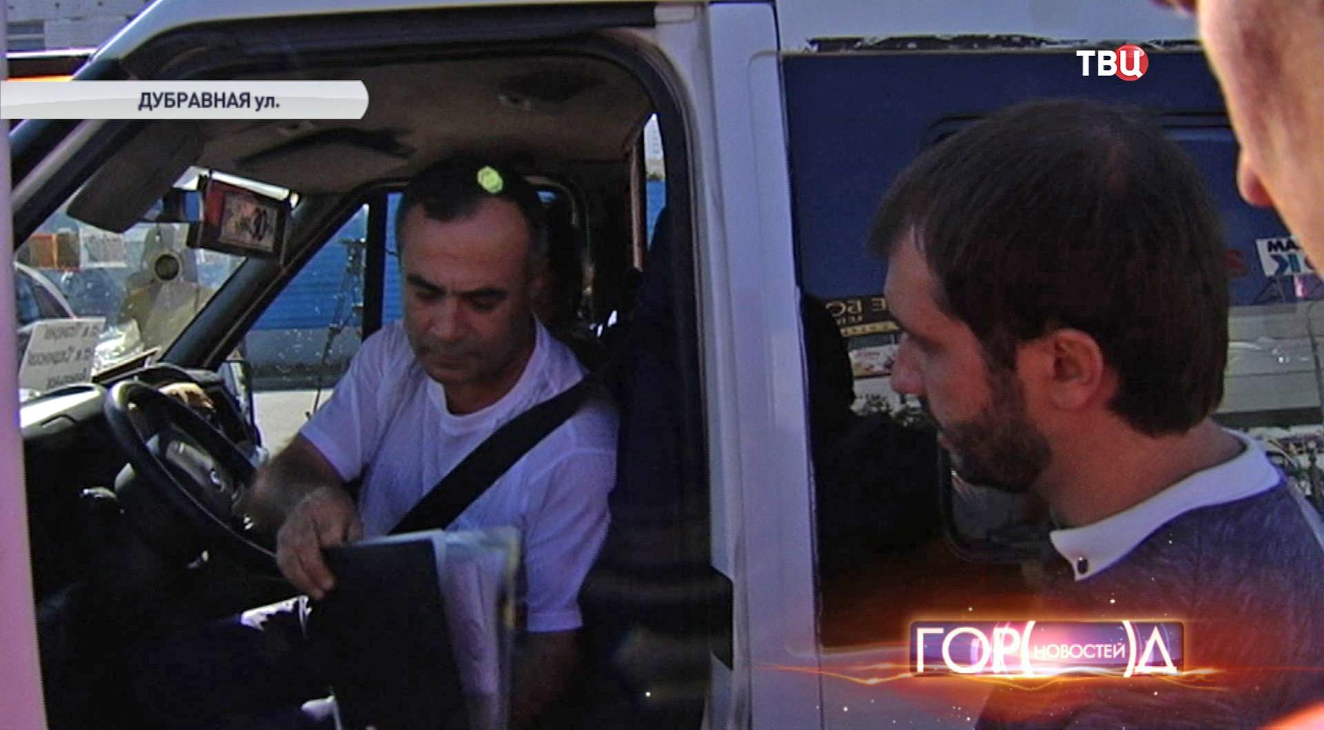 Проверка документов у водителя маршрутки