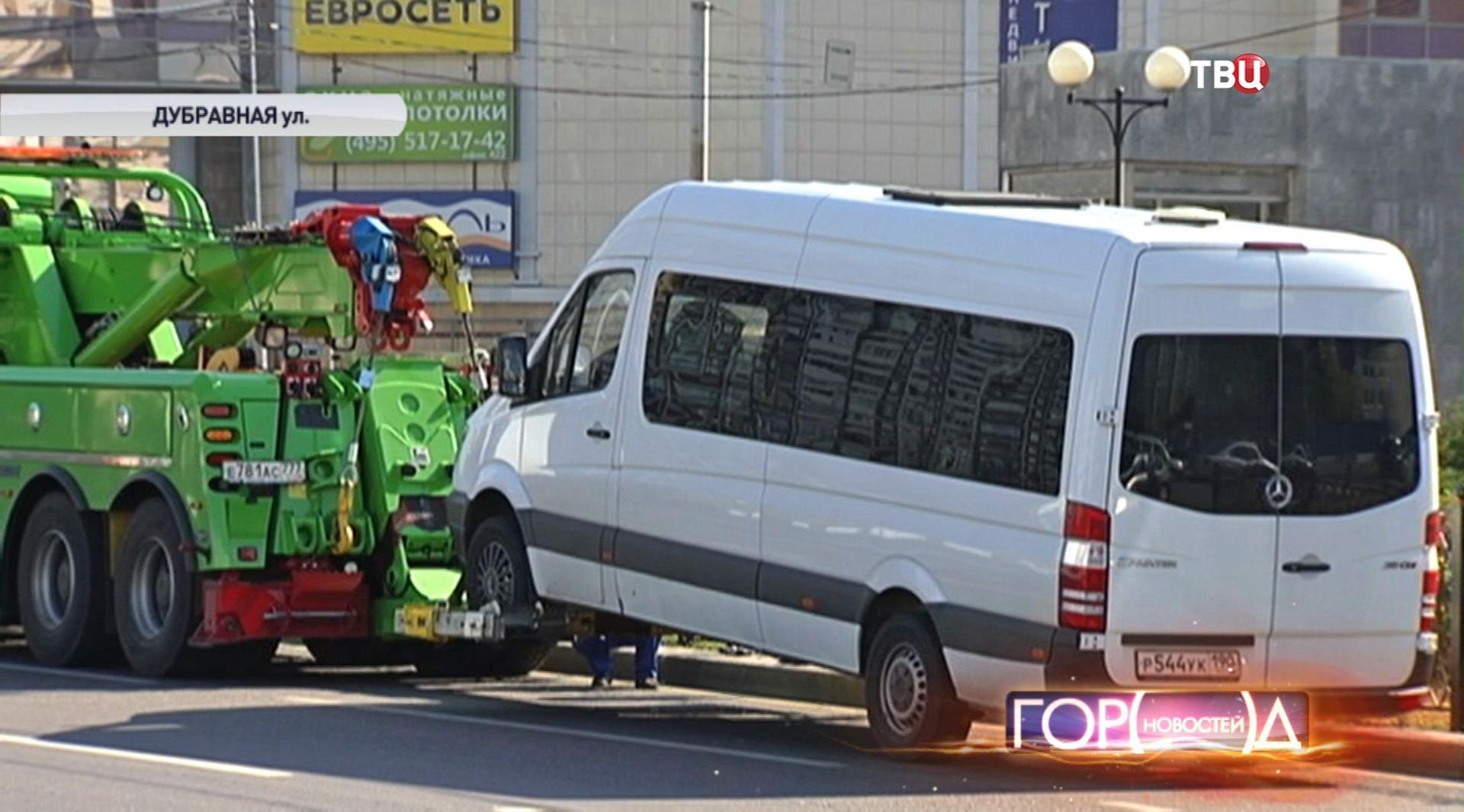 Эвакуатор грузит маршрутку