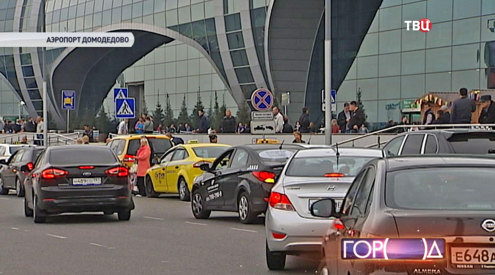 """Стоянка автомобилей около аэропорта """"Домодедово"""""""