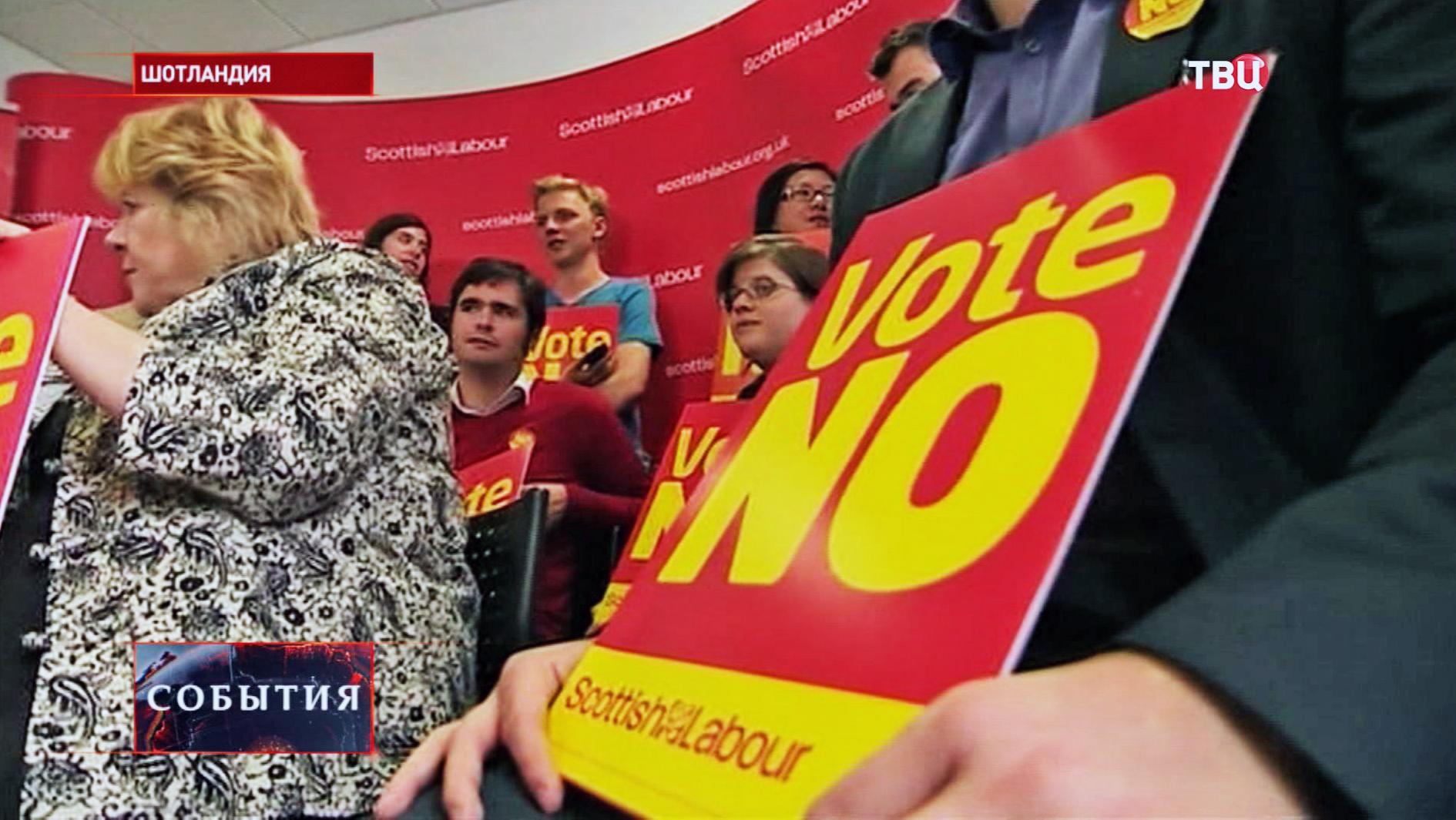 Противники независимости Шотландии