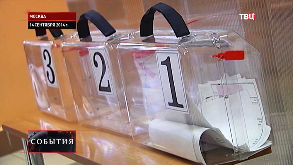 Переносные урны для голосования на выборах в Мосгордуму