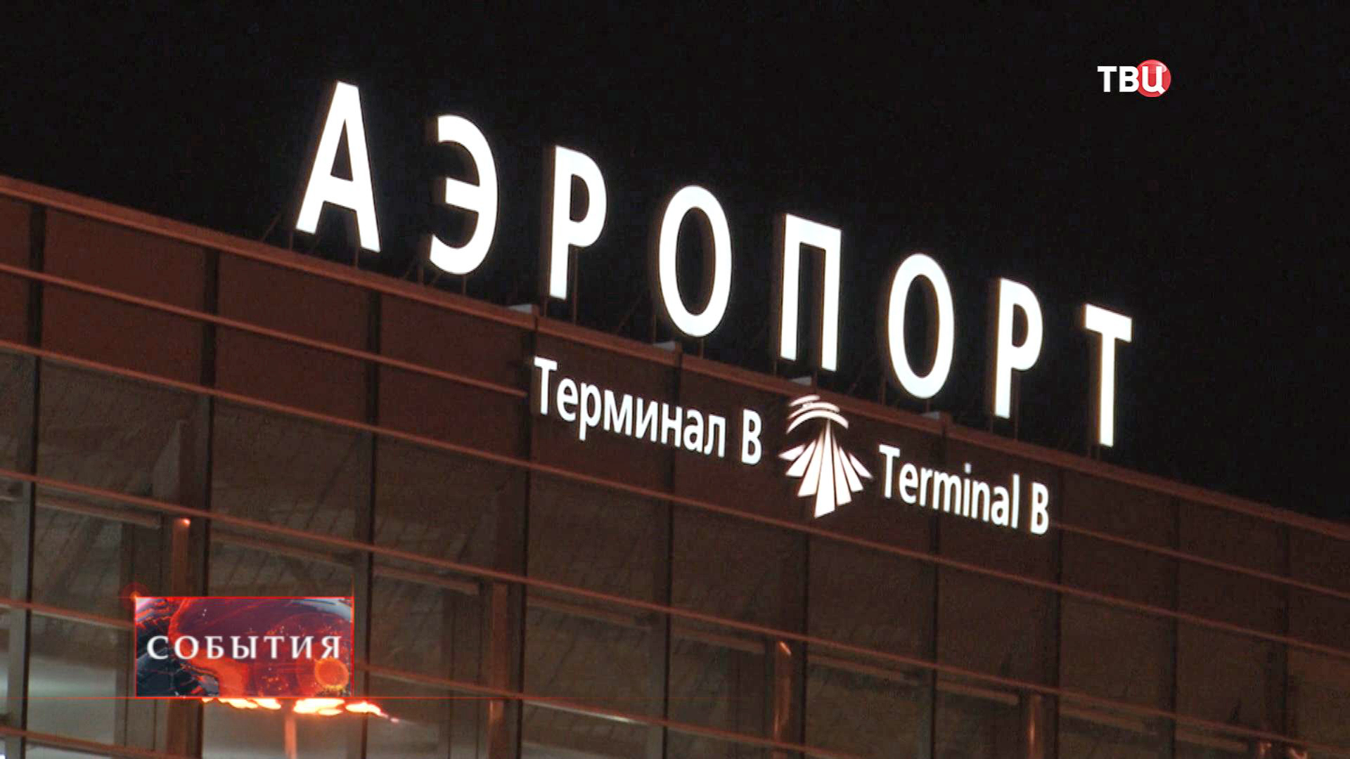 Аэропорт в Екатеренбурге