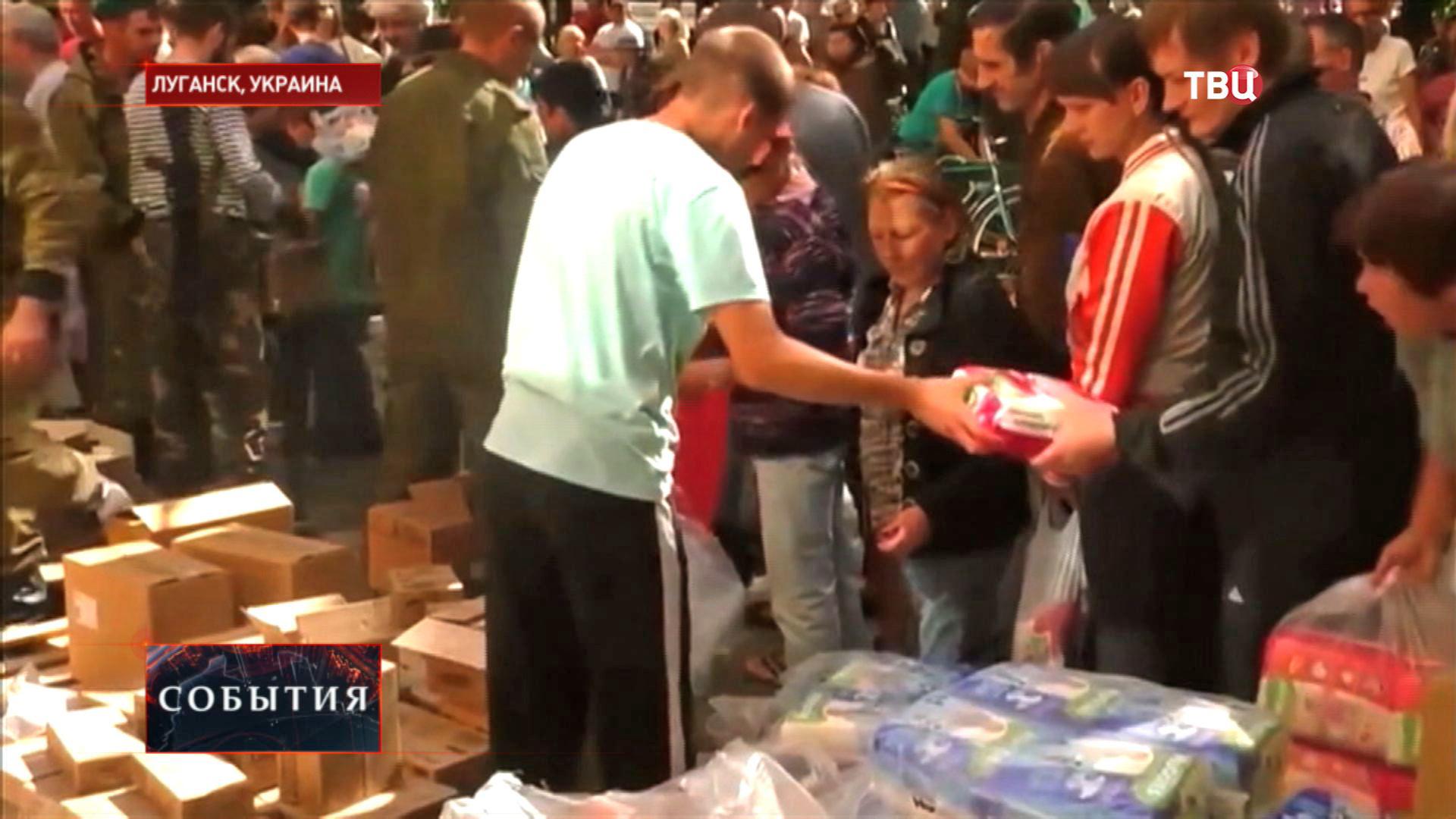 Гуманитарная помощь для жителей Луганска