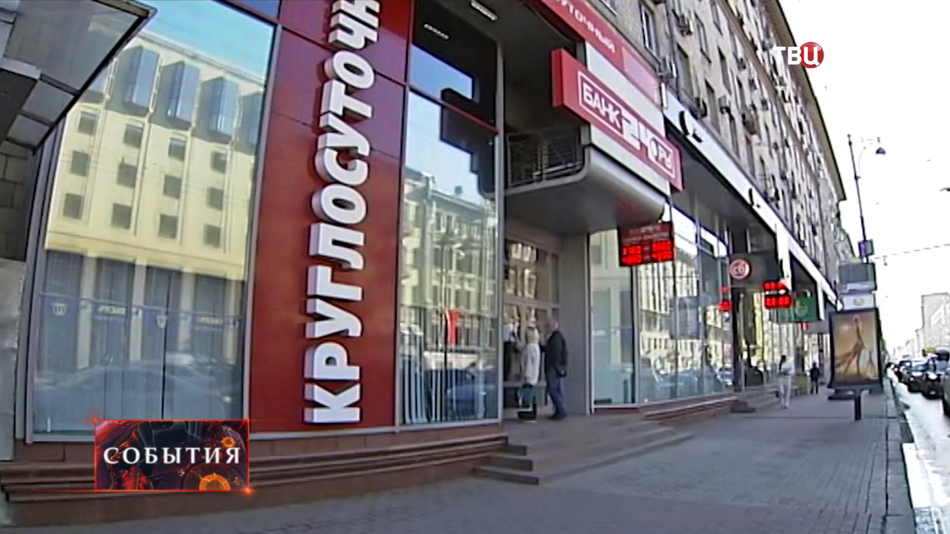"Банк ""Банк24.ру"""