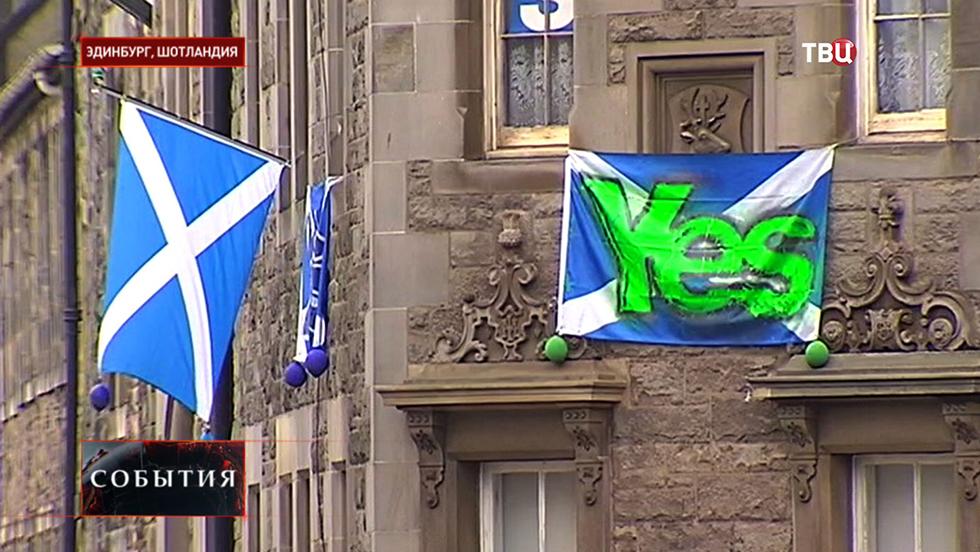 Флаги независимой Шотландии