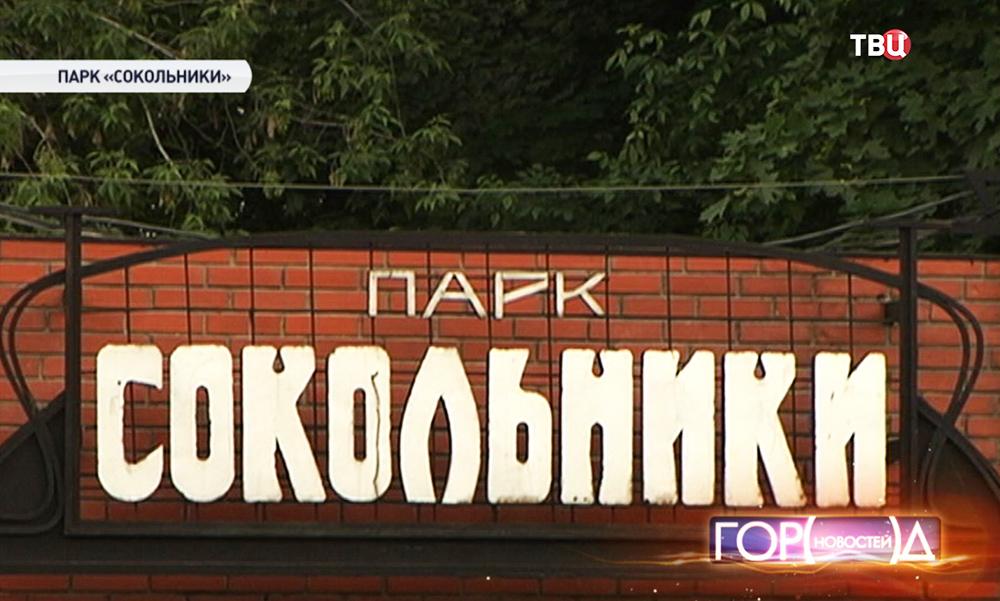 "Парк ""Сокольники"""