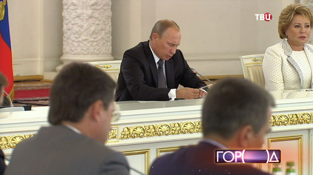 Владимир Путин провел заседание Госсовета РФ