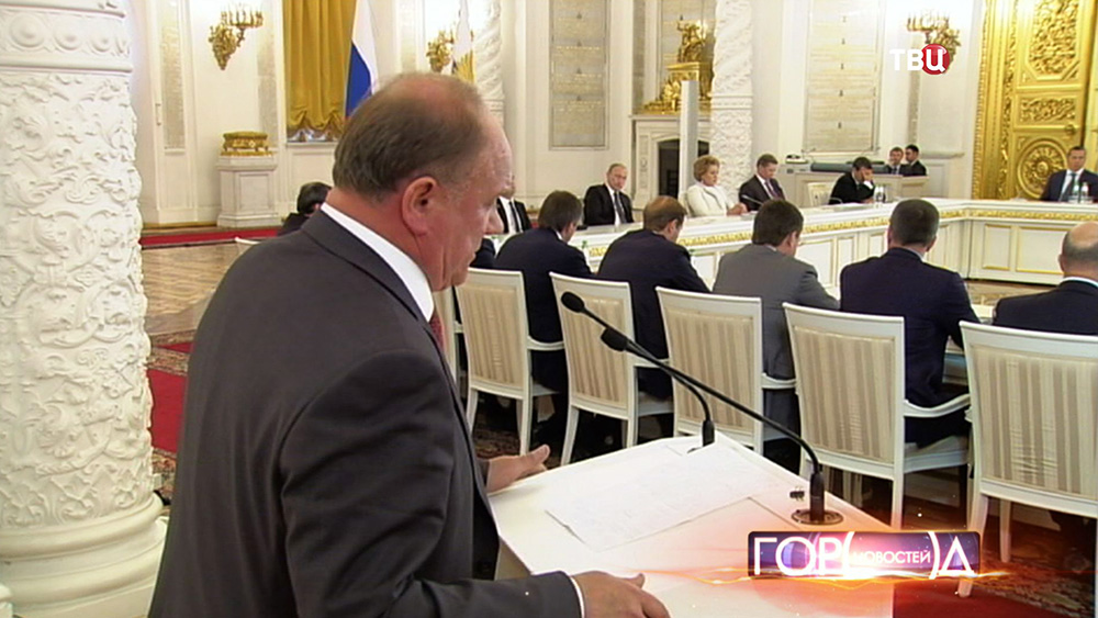 Геннадий Зюганов на заседании Госсовета РФ