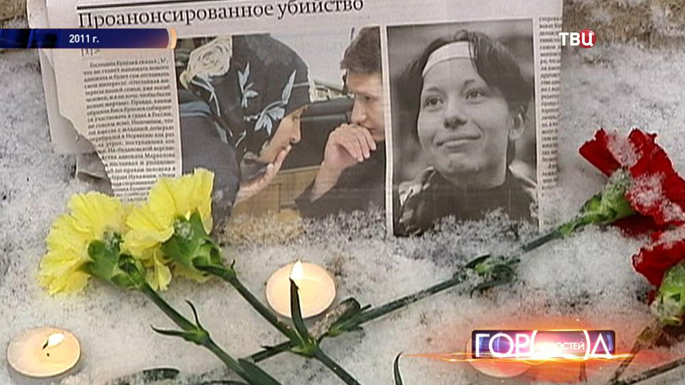 Убийство журналистки Анастасии Бабуровой