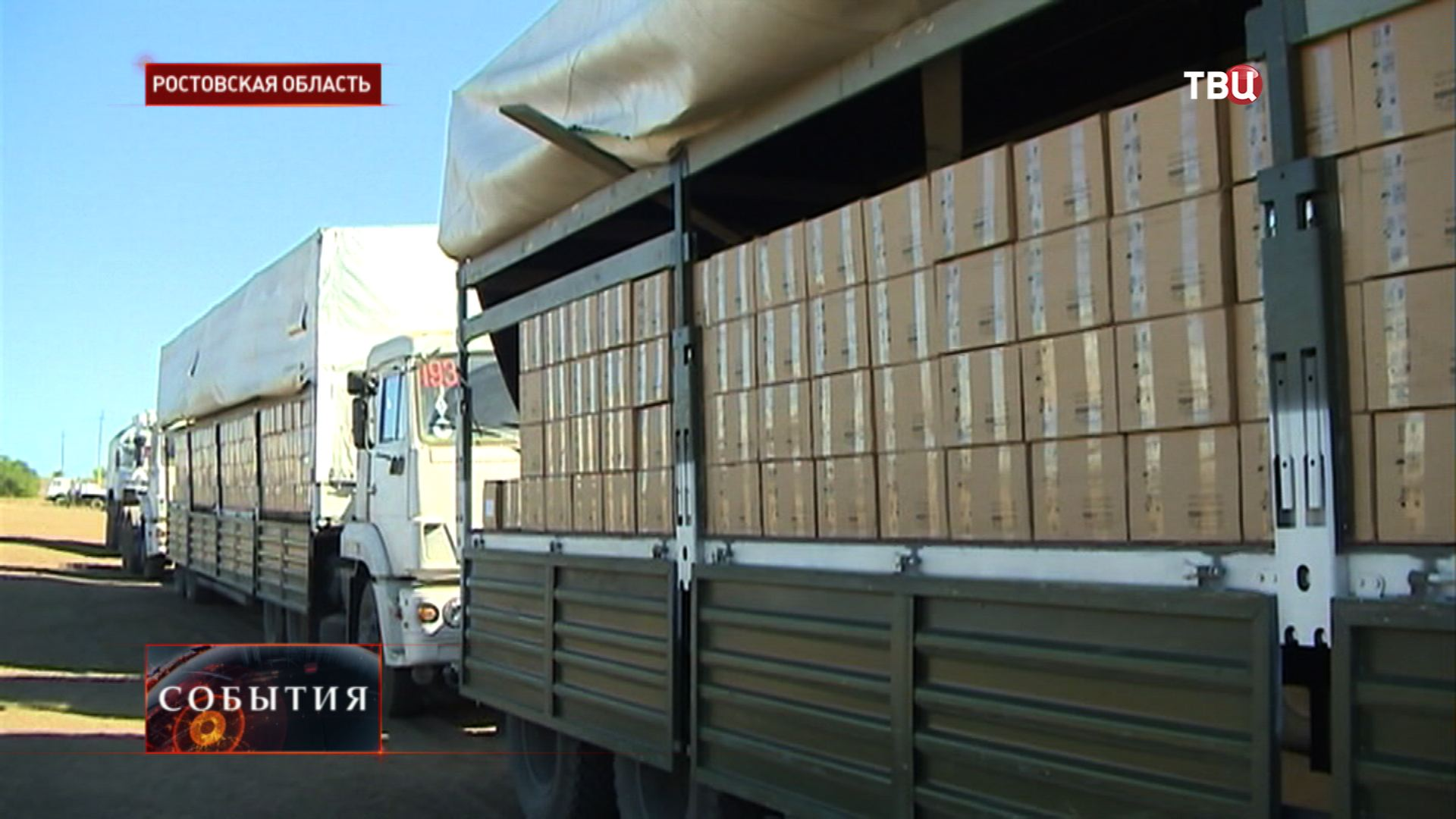 Грузовики гуманитарного конвоя МЧС России