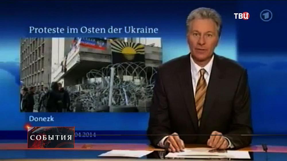 Немецкие СМИ о кризисе на Украине