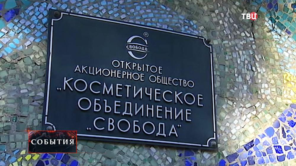 """Косметическая фабрика """"Свобода"""""""