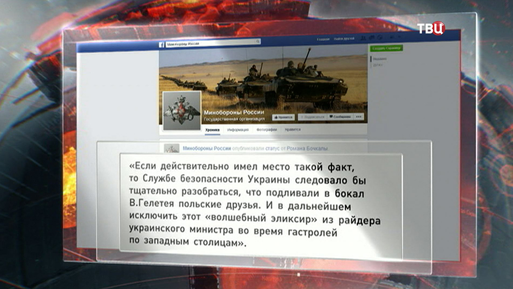 Цитата Минобороны РФ опубликованная в соцсети