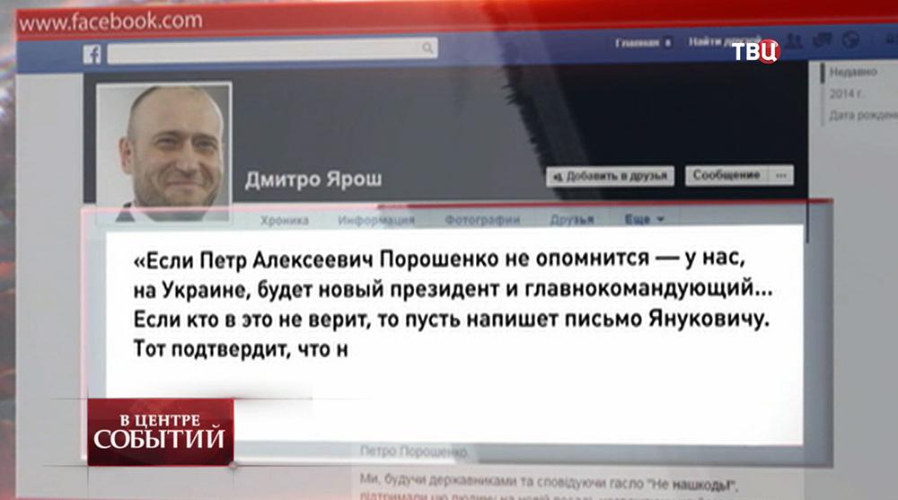 Заявление Дмитрия Яроша в социальной сети