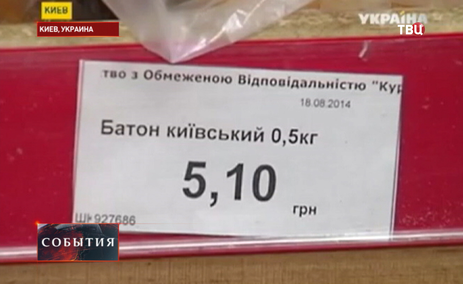 Стоимость хлеба в Киеве