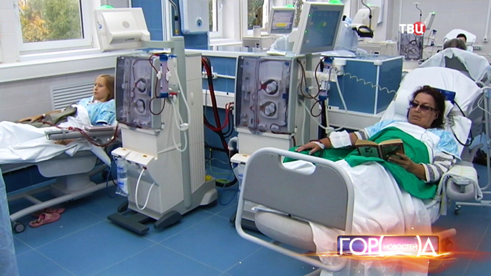 Пациенты в центре гемодиализа