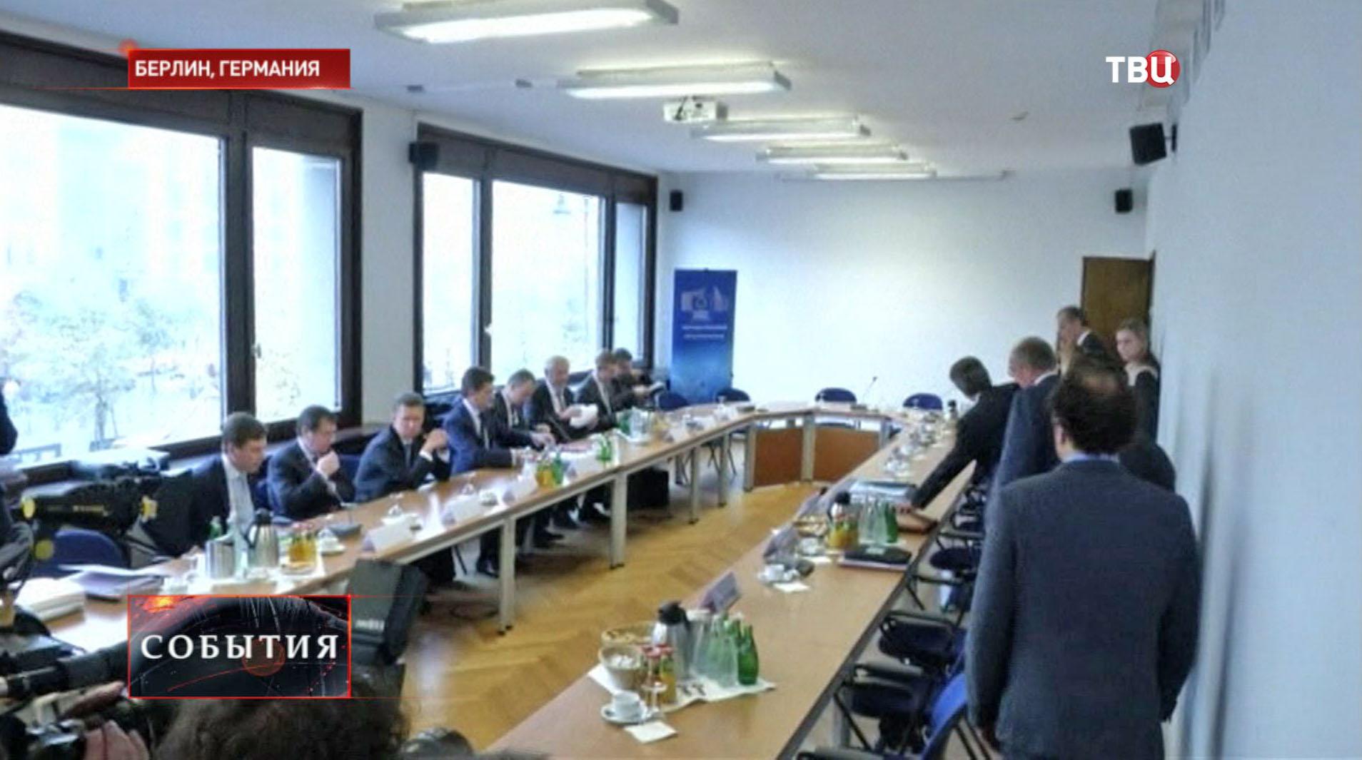 Переговоры по газовому вопросу в Берлине