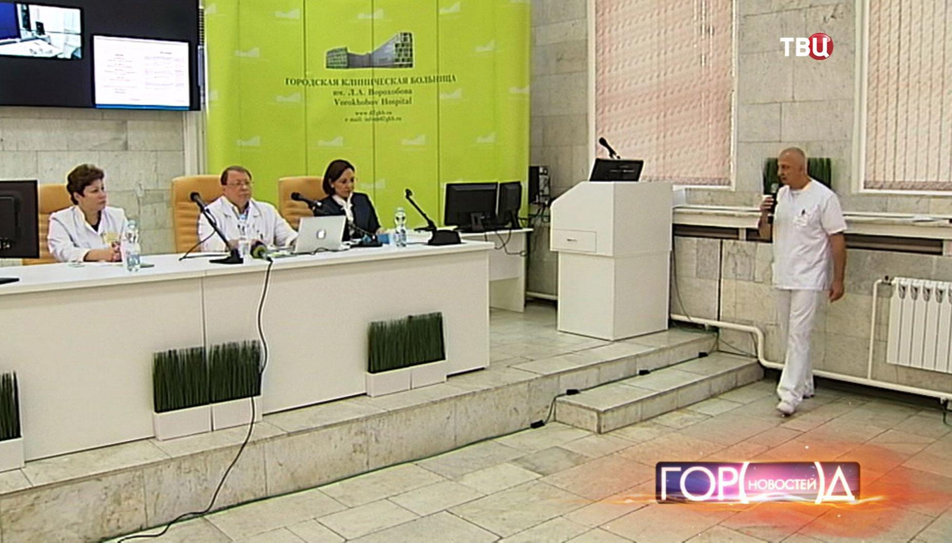 Телемост с участием московских врачей