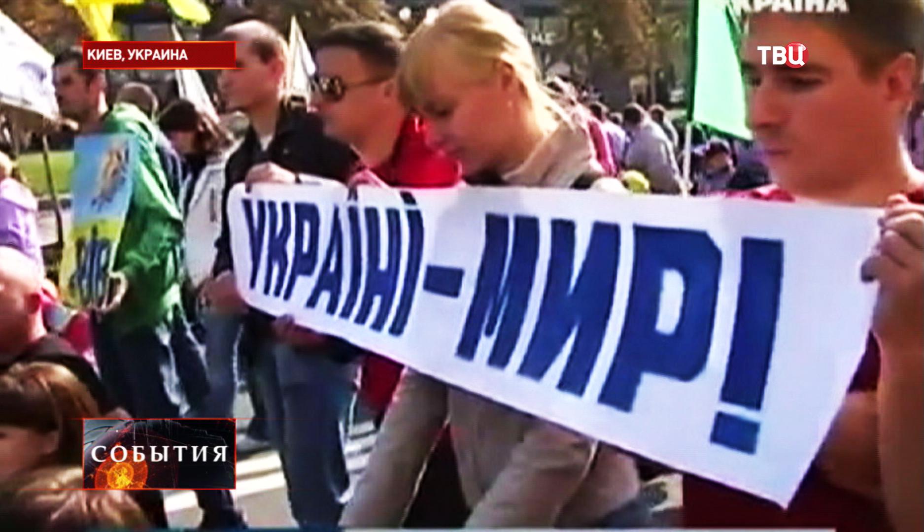 Антивоенный митинг на Украине