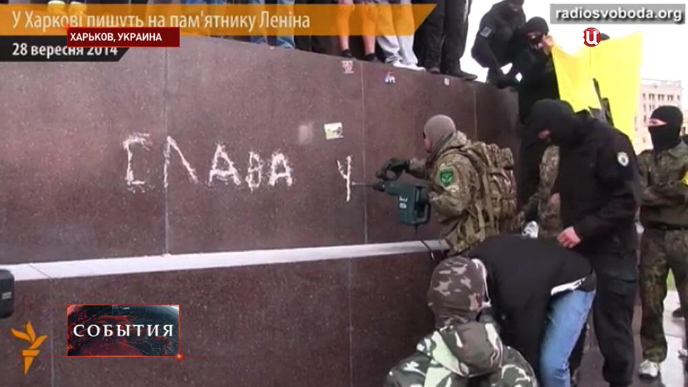 Украинские вандалы выбивают надпись на монументе Ленина