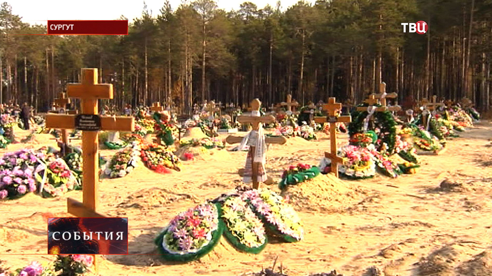 Кладбище в Сургуте