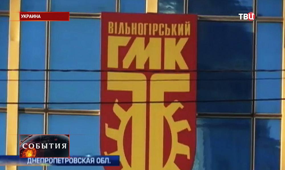 """""""Вольногорский горно-металлургический комбинат"""""""