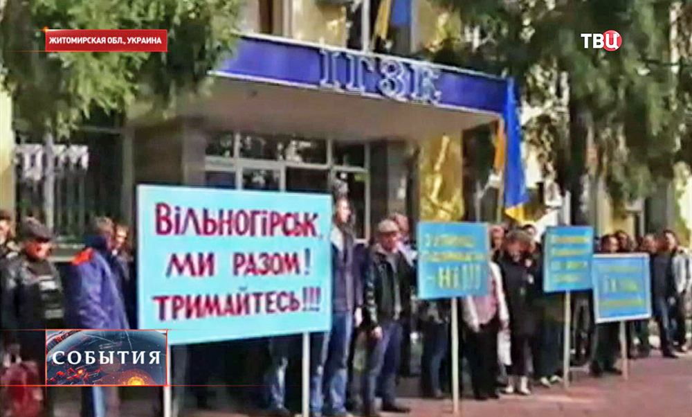 Митинг рабочих Иршанского горно-обогатительного комбината в Житомирской области
