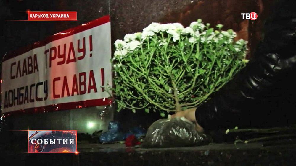 Цветы у снесенного памятника Ленину в Харькове