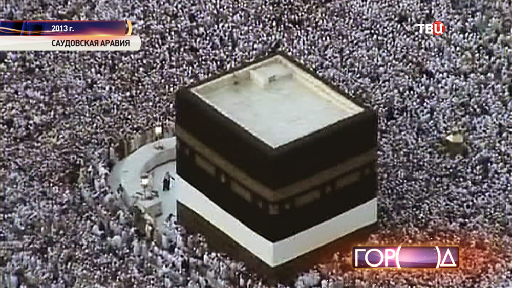 Мекка, Саудовская Аравия