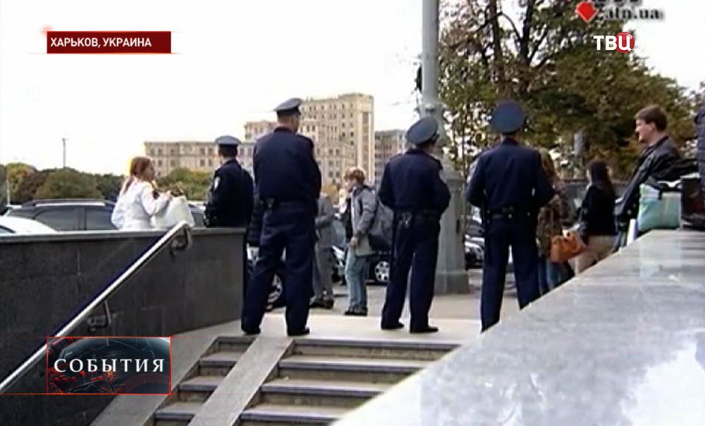 Харьковская милиция дежурит на выходах из метро у площади Свободы