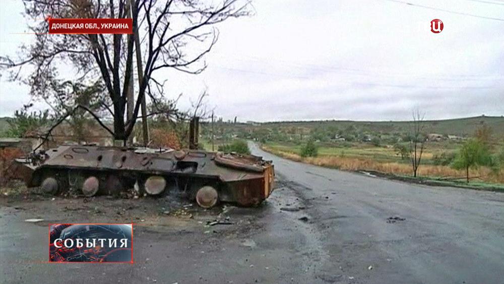 Разбитая военная техника украинской армии в Донецкой области