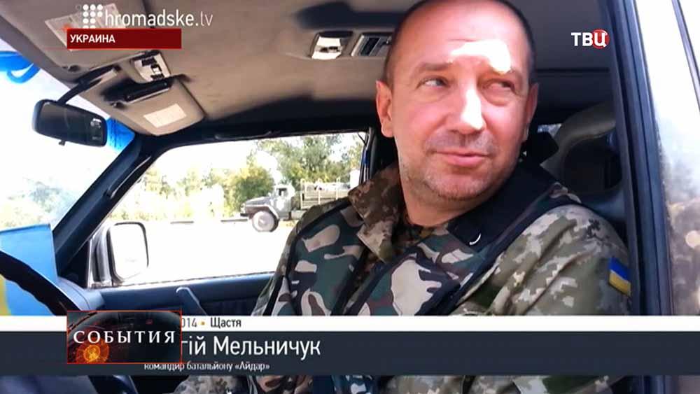 """Командир батальона """"Айдара"""" Сергей  Мельничук"""