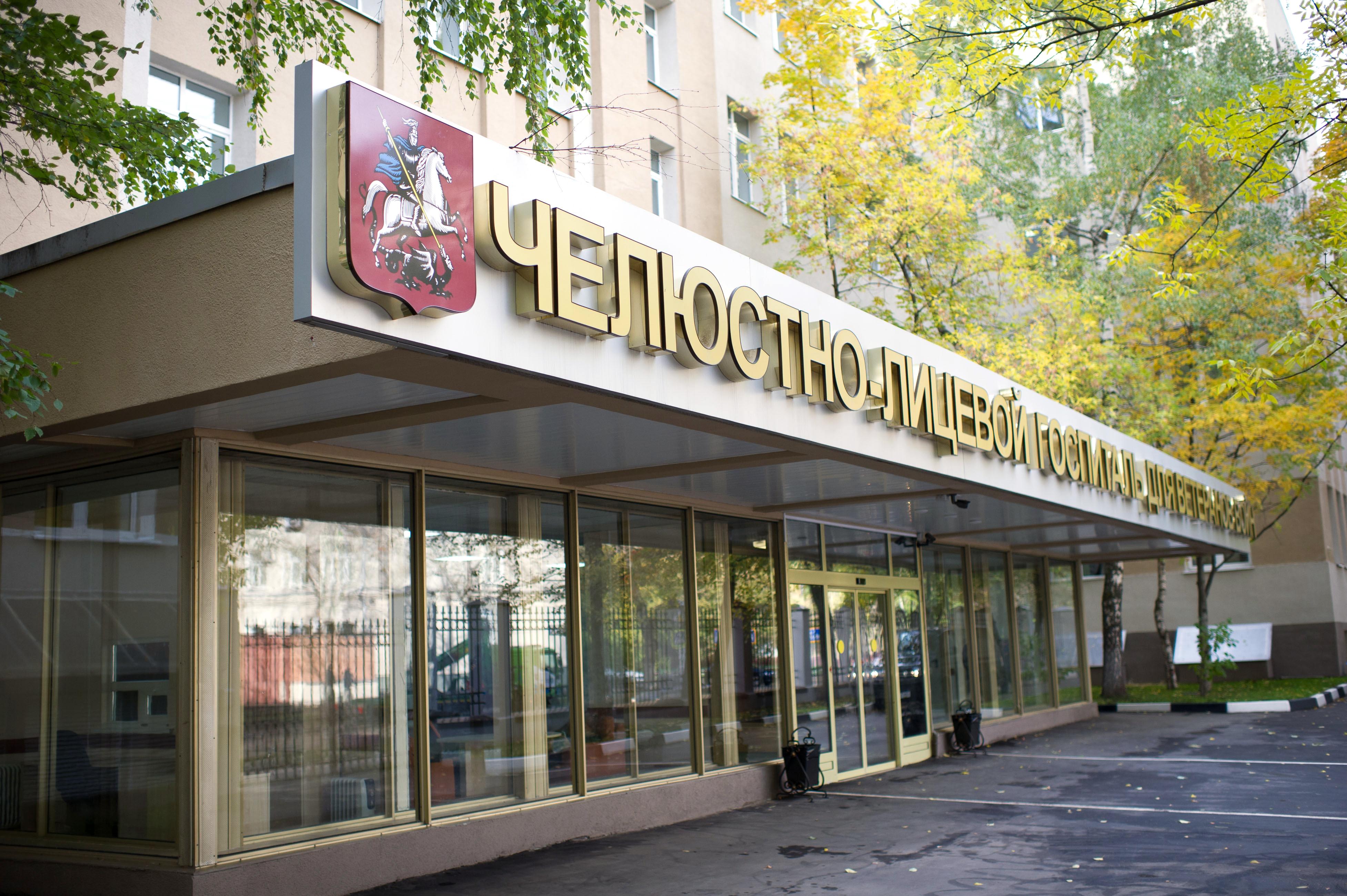Челюстной-лицевой госпиталь для ветеранов войн