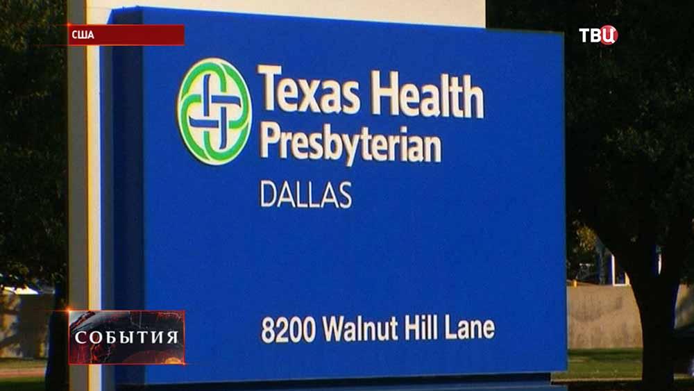 Заболевший лихорадкой Эбола в Техасском госпитале