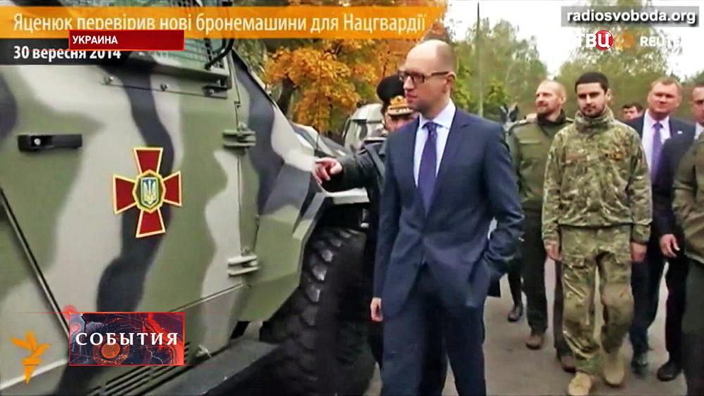 Арсений Яценюк осматривает новую военную технику