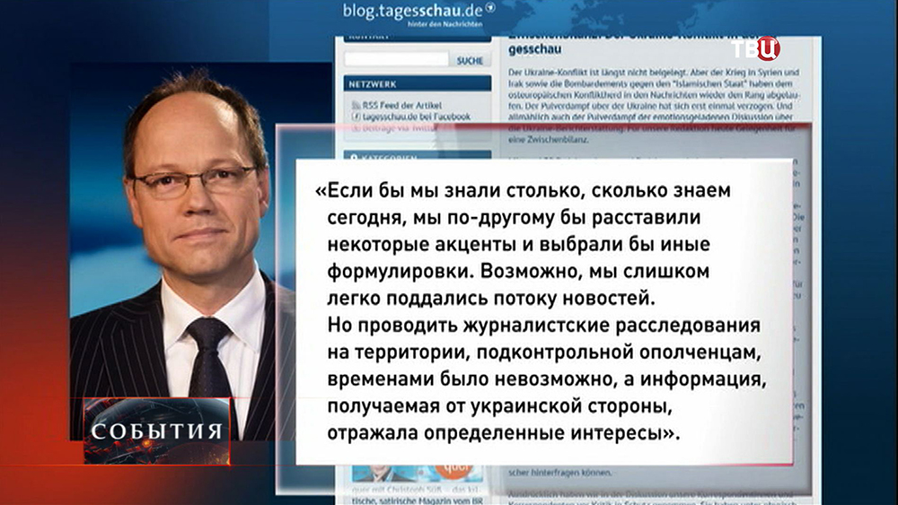 Цитата на сайте немецкого телеканала ARD