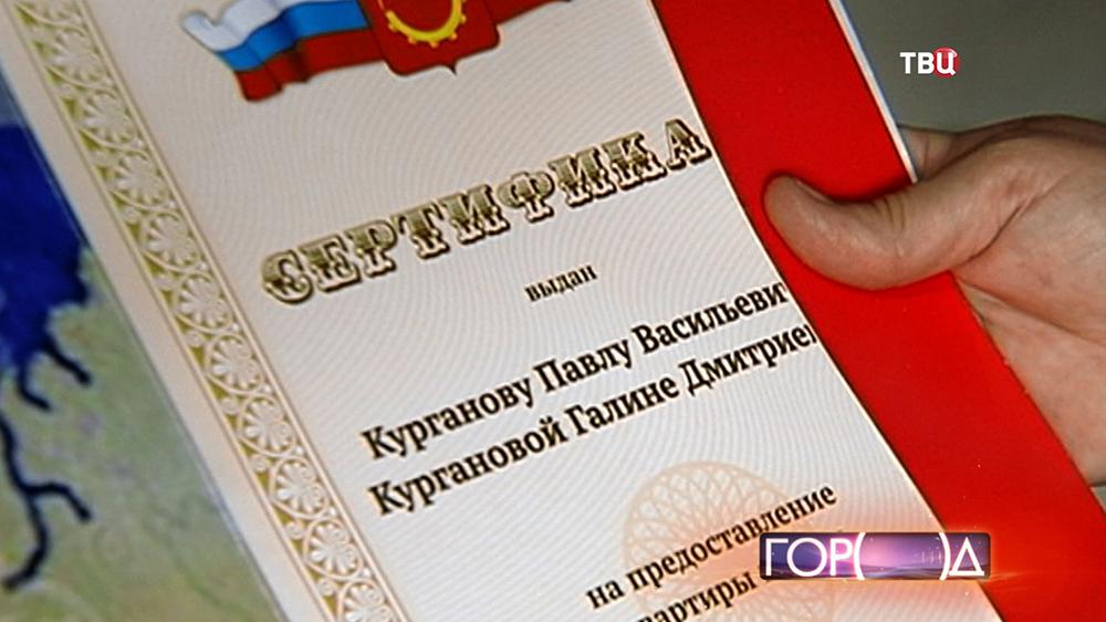 Сертификат на квартиру для ветеранов