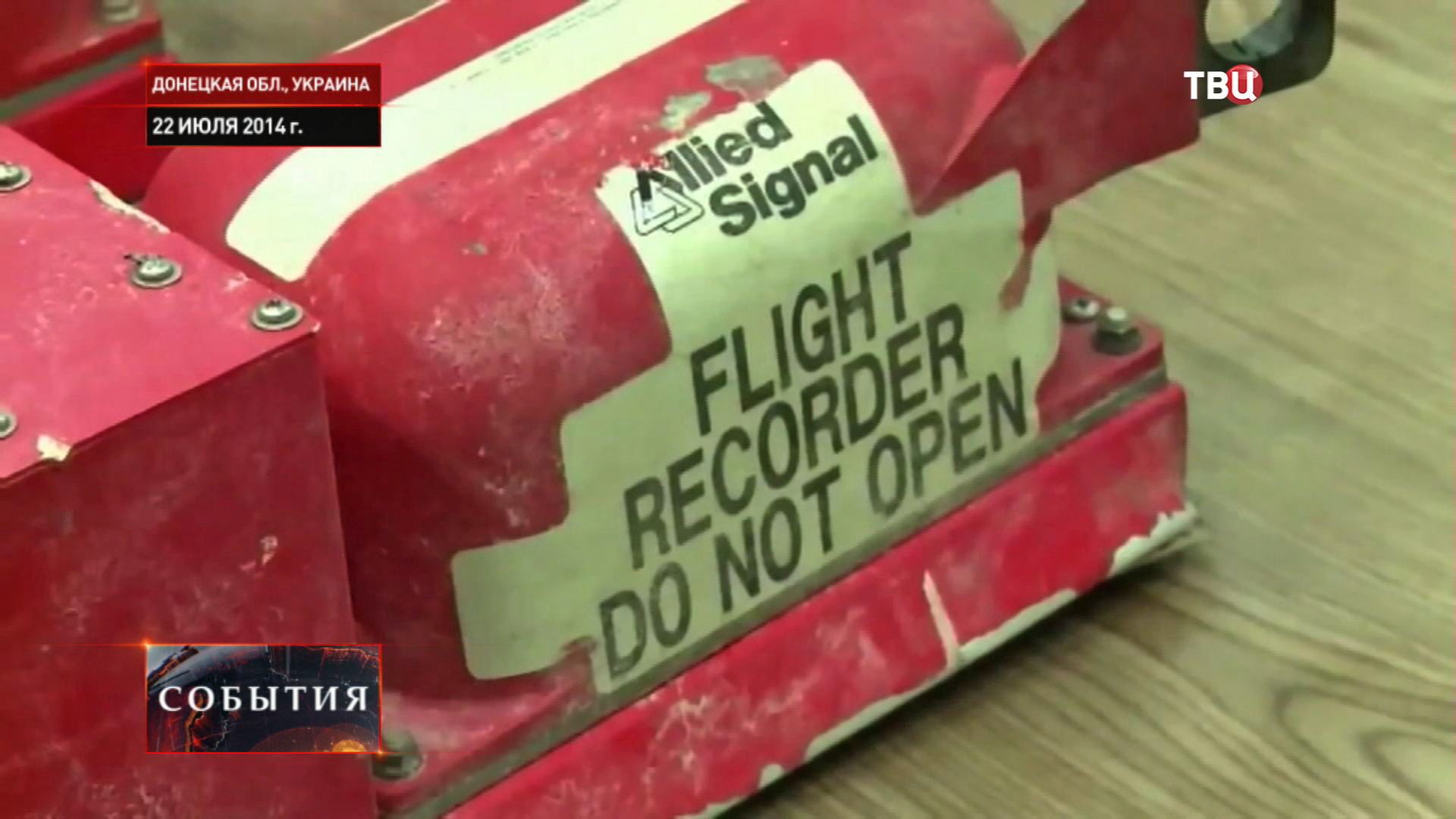 """СМИ: """"чёрные ящики"""" не определяют траекторию поражения Boeing"""