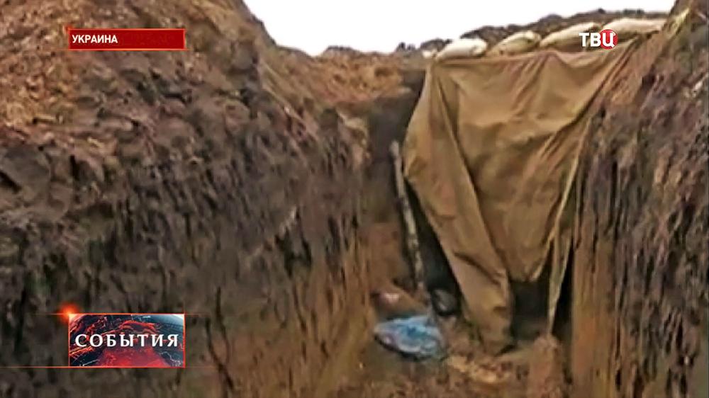 Окопы украинских солдат