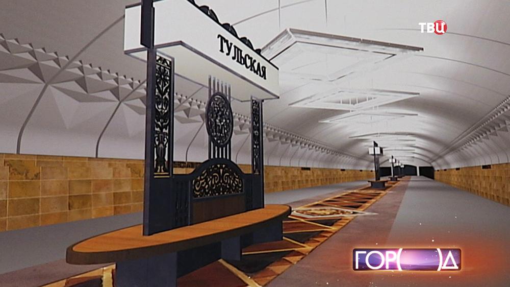 """Проект станции метро """"Тульская"""""""