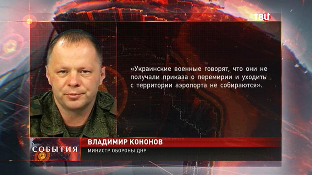 Заявление министра обороны ДНР Владимира Кононова