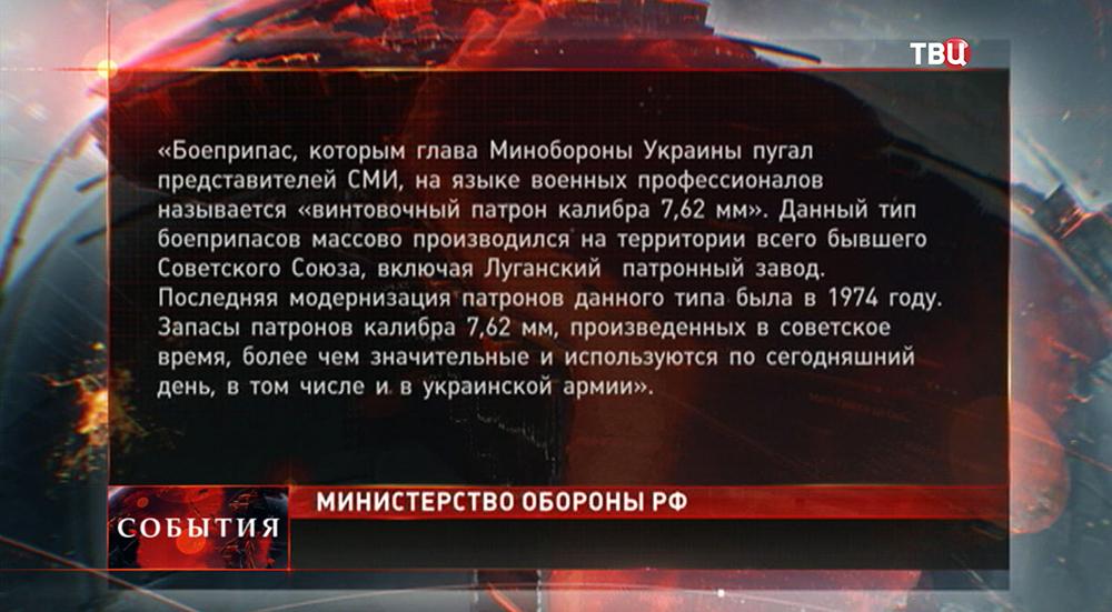 Комментарий Минобороны России