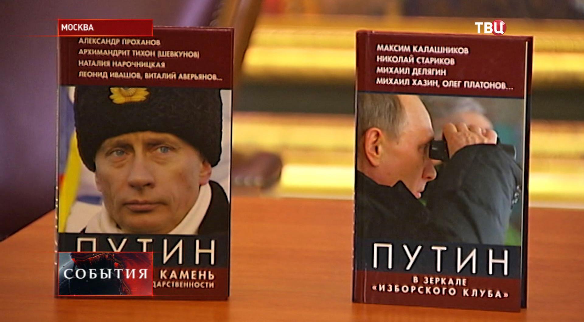 Книги о Владимире Путине