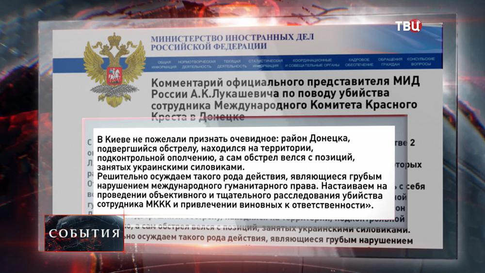 Заявление МИД России